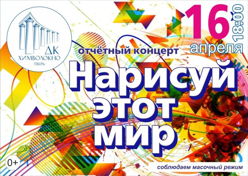 """ДК """"Химволокно"""" приглашает на концерт творческих коллективов «Нарисуй этот мир»"""