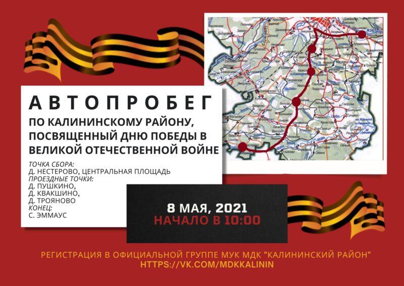 Жителей Твери и области приглашают на автопробег в честь Великой Победы