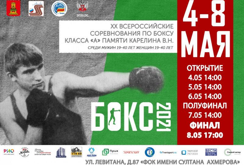 В Твери пройдут XX Всероссийские соревнования по боксу памяти мастера спорта СССР Виталия Карелина