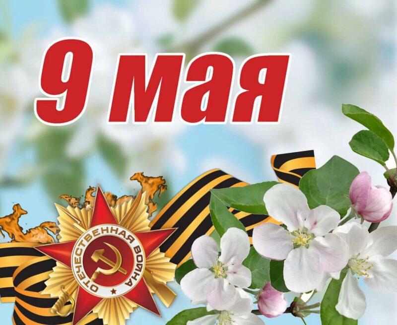 Вышла программа празднования 9 мая в поселке Жарково