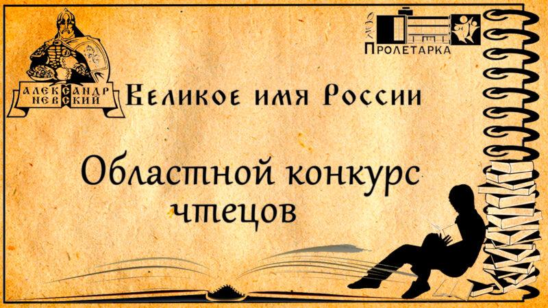 """В Твери пройдет конкурс чтецов """"Александр Невский - великое имя России"""""""