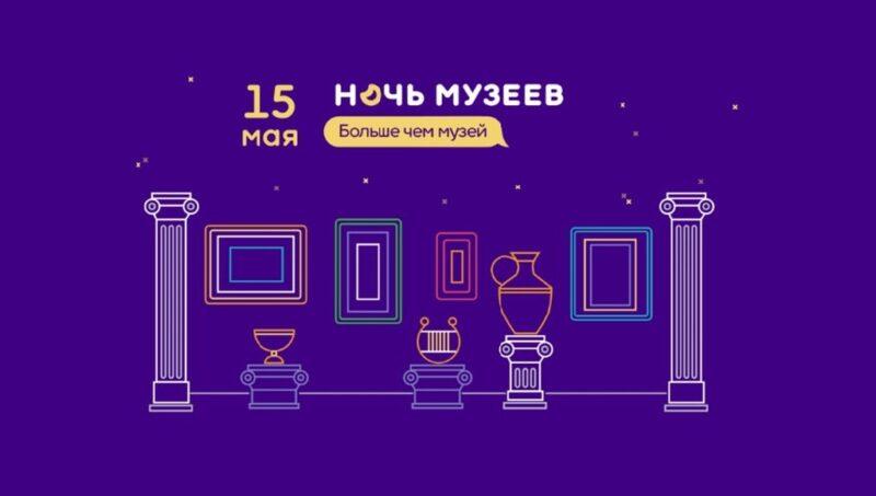 """В Тверской области проходит акция """"Ночь музеев"""""""