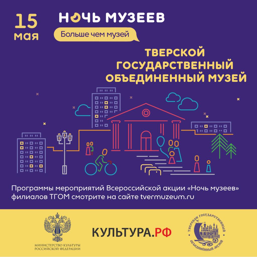 """Филиалы Тверского объединенного музея приглашают на акцию """"Ночь в музее"""""""