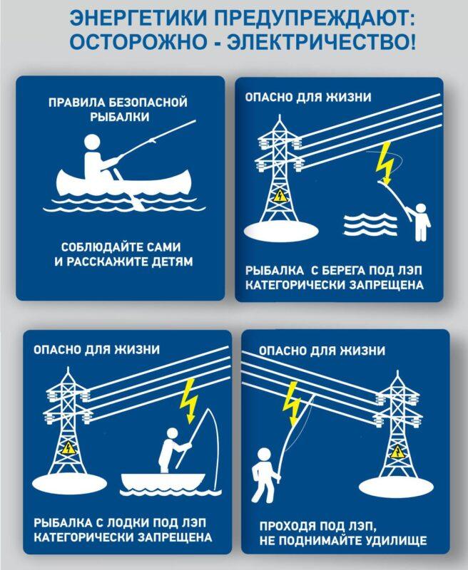 Тверьэнерго напоминает, что опасно ловить рыбу вблизи линий электропередачи