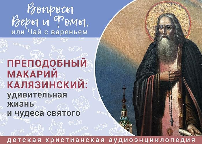 Дети России могут послушать аудиоэнциклопедию о жизни Макария Калязинского