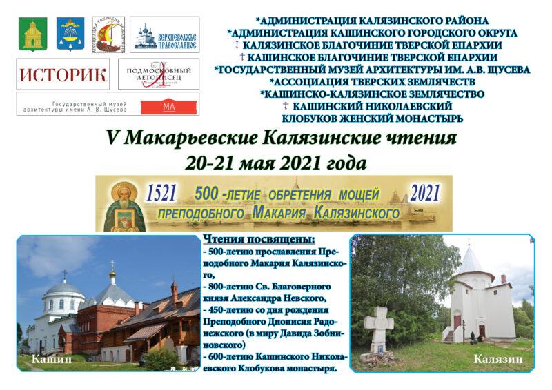 Ученые из разных городов России посетят традиционные Калязинские Макарьевские чтения
