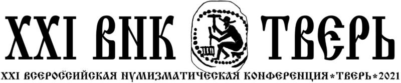В Тверской области проходит XXI Всероссийская нумизматическая конференция