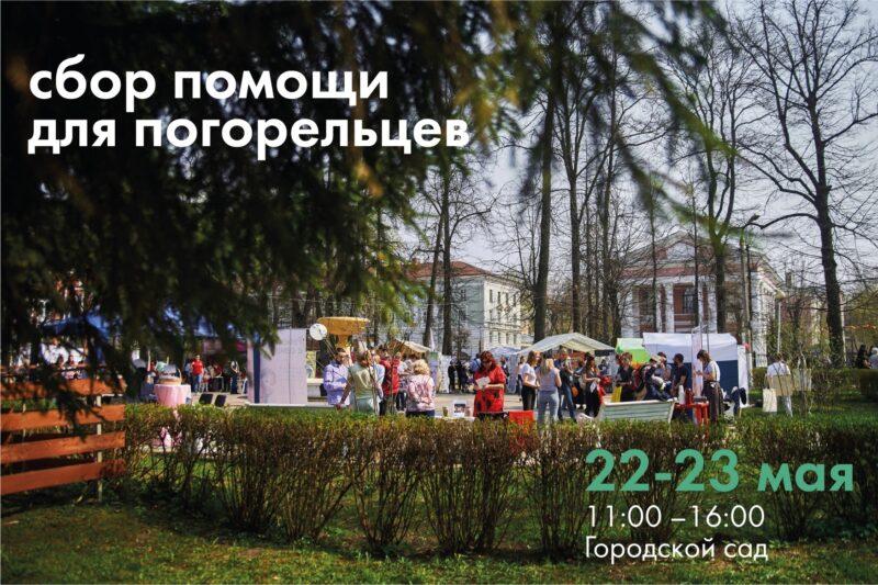 В Твери пройдет Фестиваль благотворительности и волонтерства «Площадь Добра»