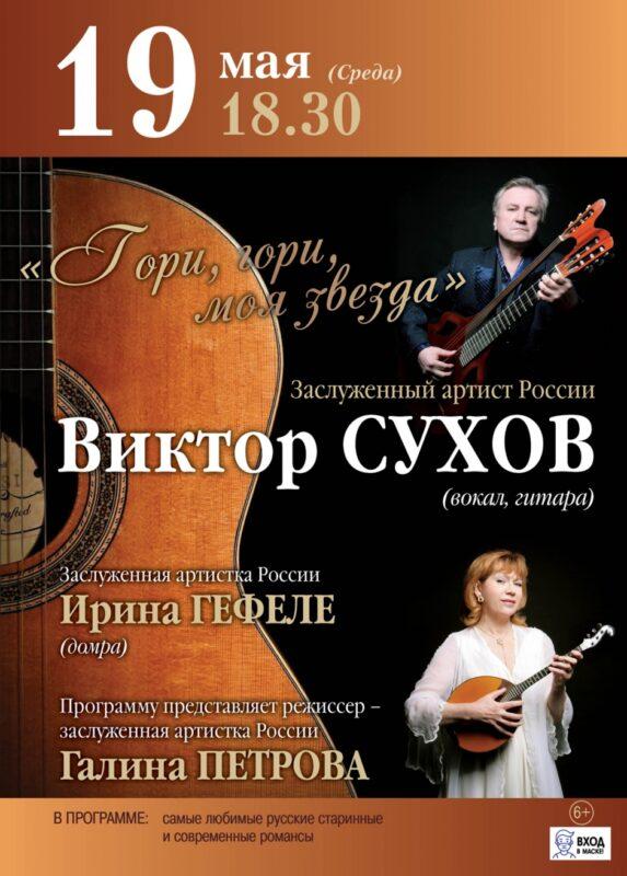 Звезда сгорит в стенах Тверской филармонии