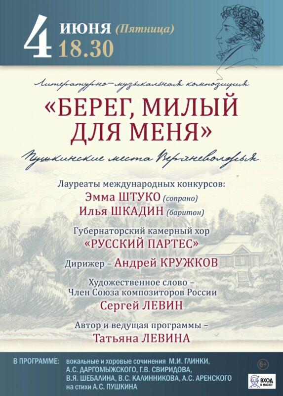 В Тверской филармонии Татьяна Левина представит свою новую программу