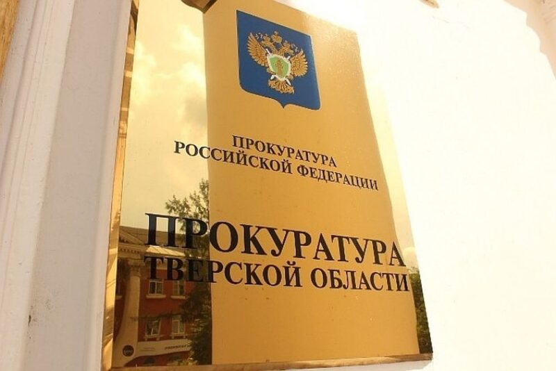 Прокуратура Сонковского района начала проверку объектов здравоохранения