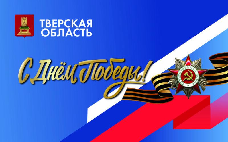 Онлайн и офлайн: как отметят День Победы в Тверской области
