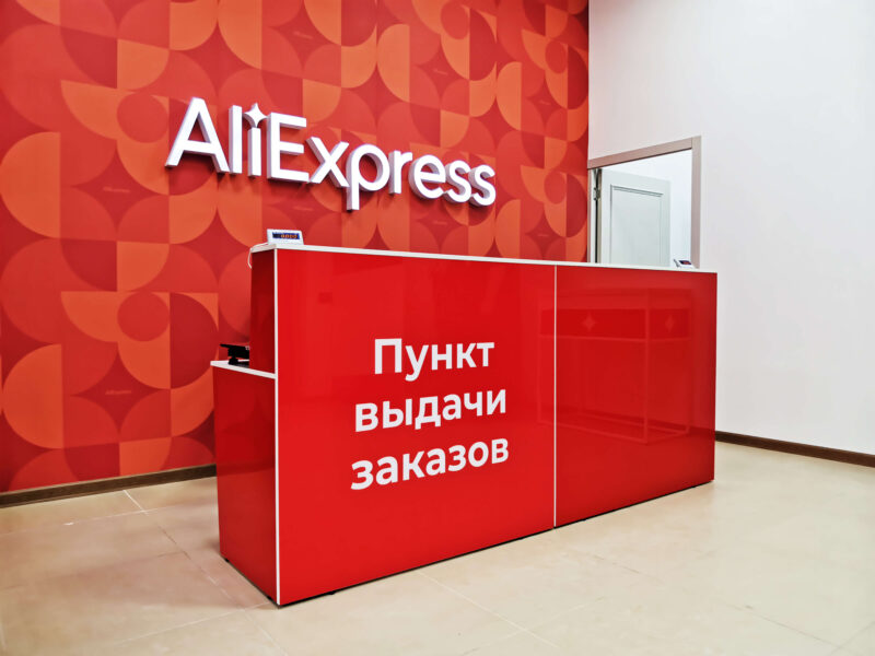AliExpress Россия запускает пункты выдачи заказов в отделениях Почты России