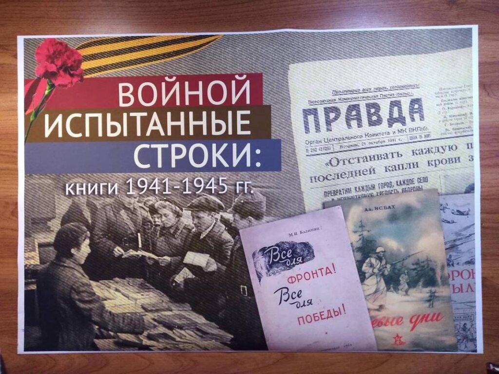 В тверской Горьковке можно увидеть книги военных лет
