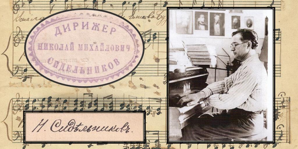 Тверская Горьковка приглашает на лекцию посвященную музыканту Николаю Сидельникову