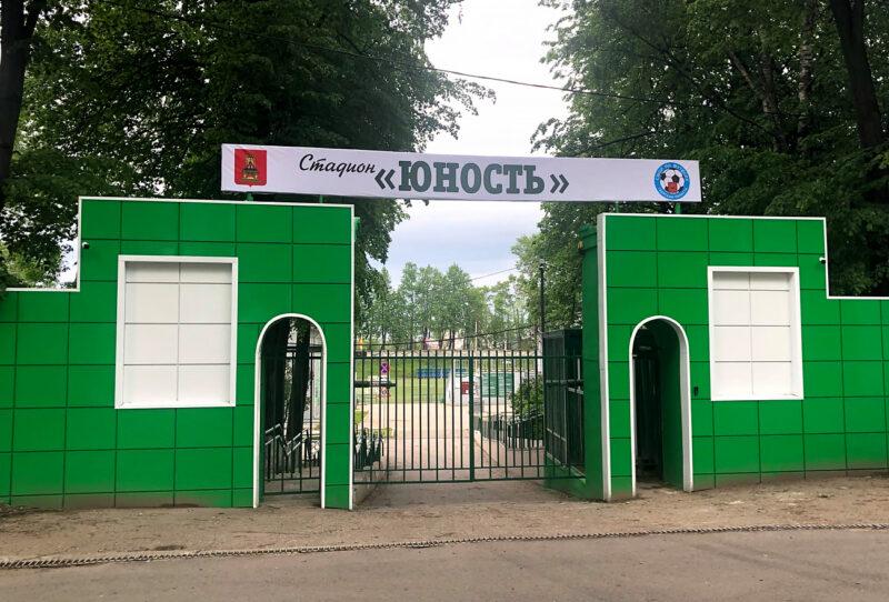 Футболисты ФК «Тверь» и «Знамя труда» выйдут на матч под живую музыку