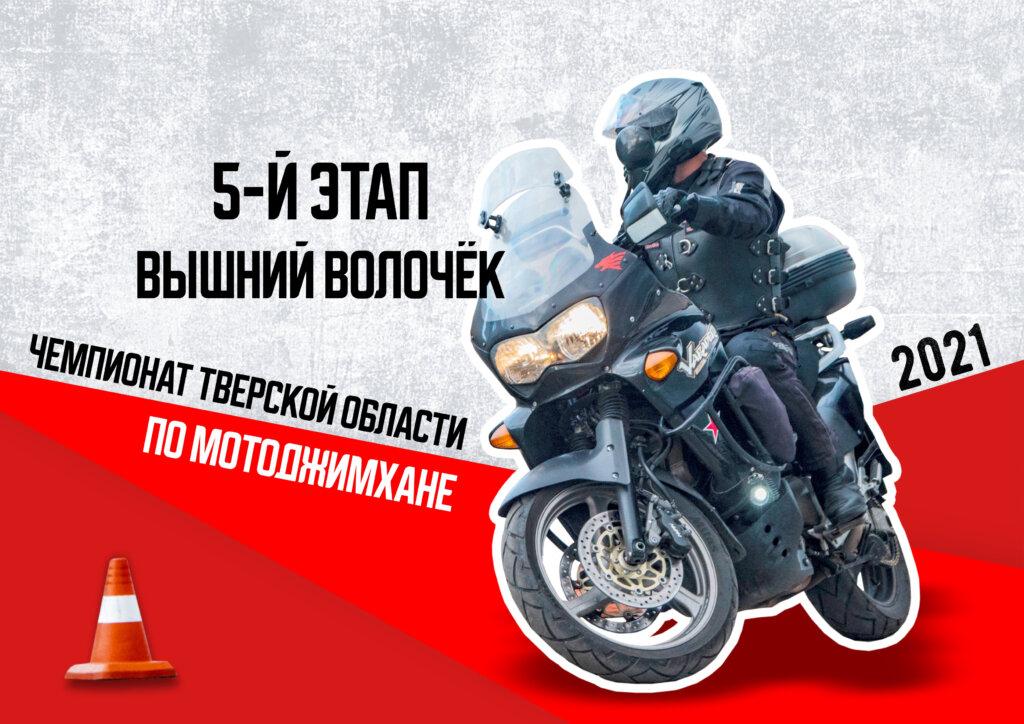 Пятый этап Чемпионата по мотоджимхане пройдет в Вышнем Волочке