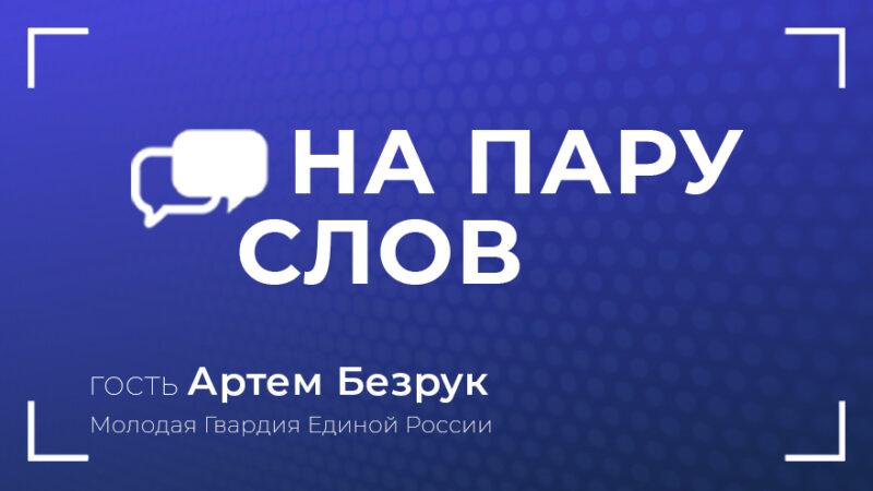 На пару слов: Артём Безрук о доступности аптек, экологичном городе и работе сторожем