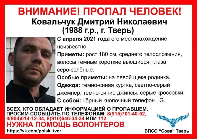 В Тверской области пропал человек с родинкой на левой щеке