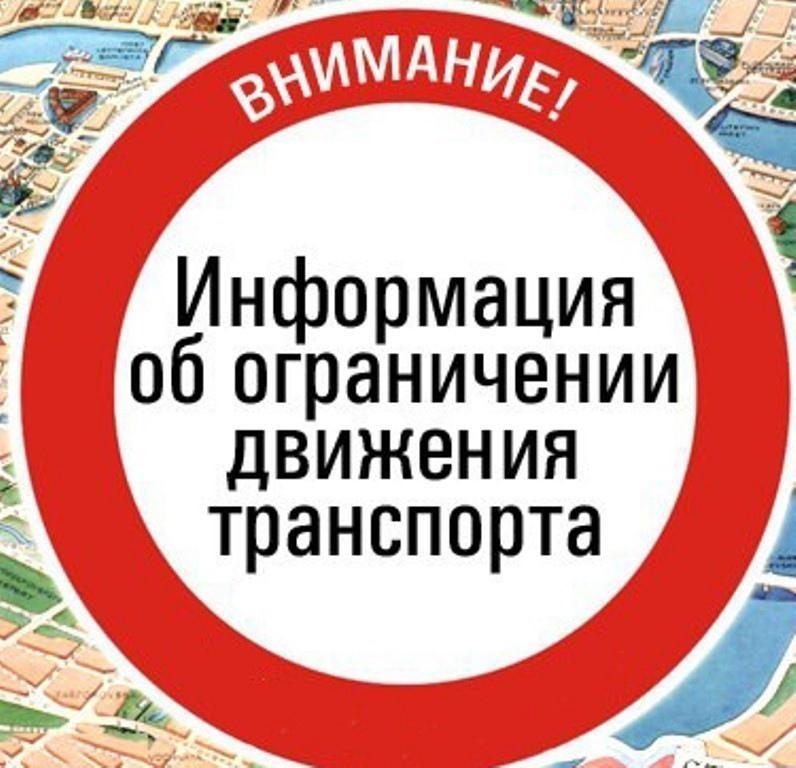 Еще в одном городе Тверской области перекроют улицы в праздничные дни