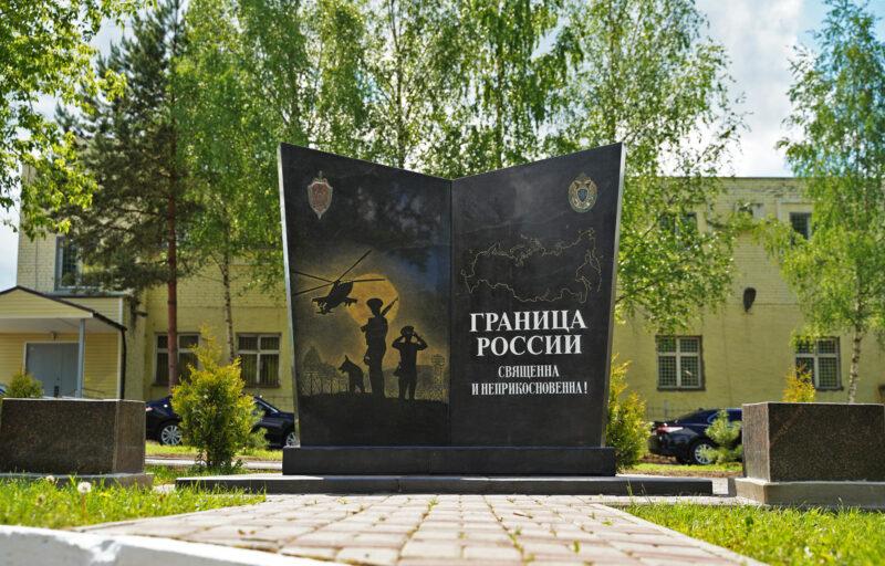 В Тверской области открыли памятник воинам-пограничникам