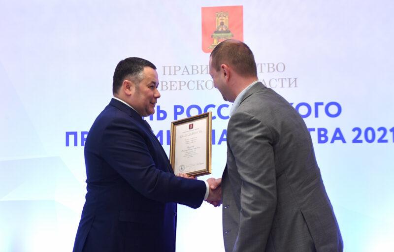 Игорь Руденя поздравил руководителей предприятий Тверской области с Днем российского предпринимательства