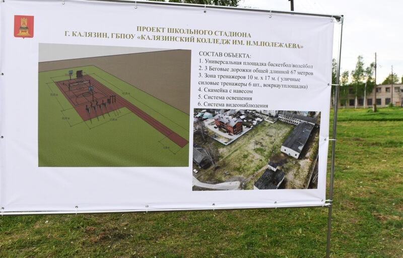 В Калязине в 2021 году установят универсальную спортивную площадку