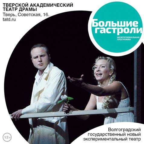 """На сцене Тверского театра драмы покажут спектакль """"Отель двух миров"""""""
