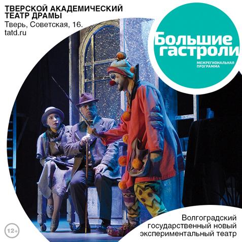 В Тверь приедет Волгоградский новый экспериментальный театр
