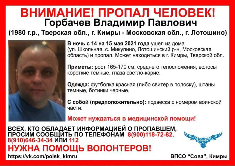 В Тверской области ищут 40-летнего мужчину