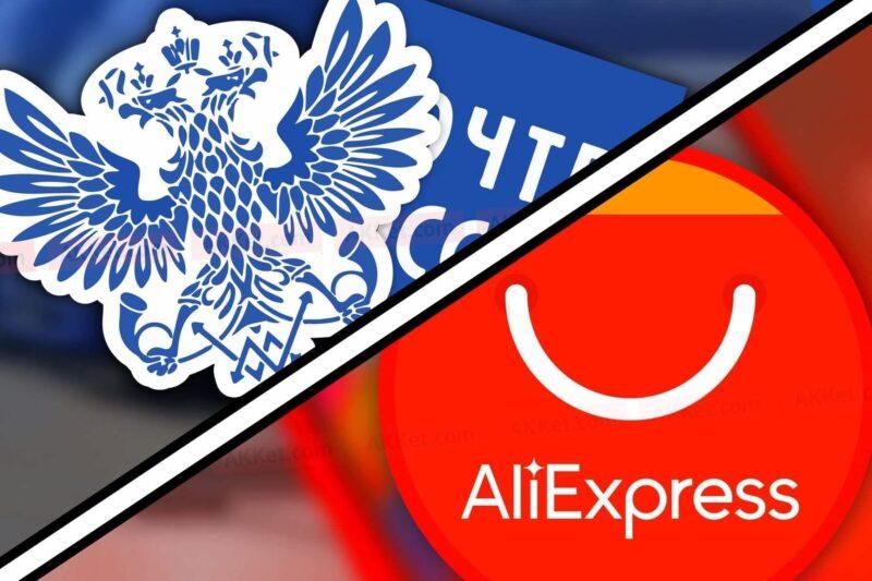 AliExpress начнет передавать товары через «Почту России»