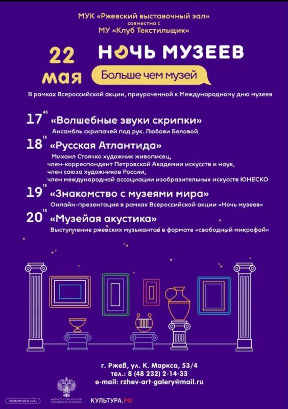 """В Ржевском выставочном зале пройдет """"Ночь музеев"""""""