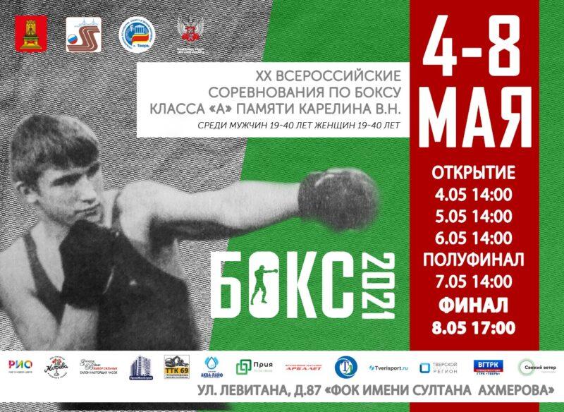 Почетными гостями финала Всероссийских юбилейных соревнований по боксу памяти Мастера спорта СССР Виталия Карелина станут известные олимпийские чемпионы