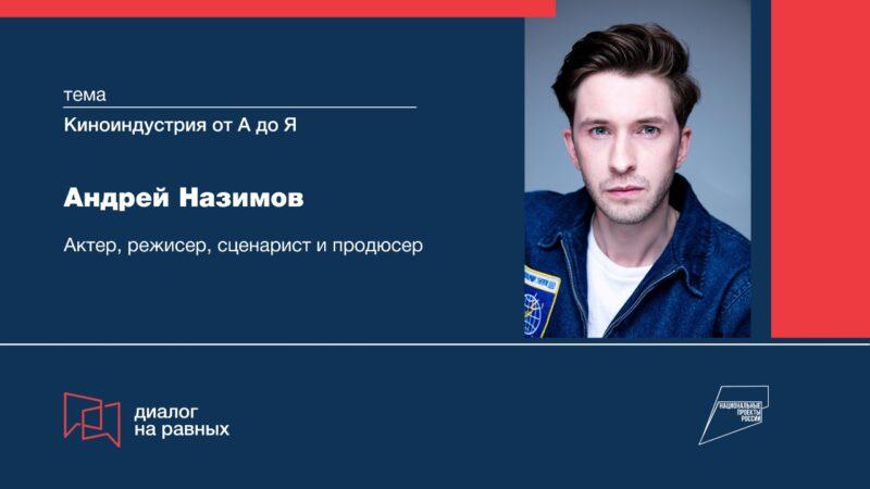 Тверская область присоединилась к проекту Росмолодежи «Диалог на равных»