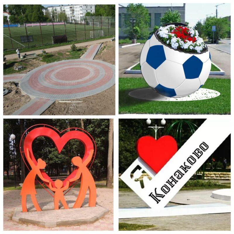 В городе Конаково появится новый арт-объект