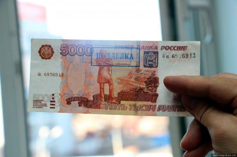 В Тверской области мужчина расплатился фальшивой купюрой в аптеке