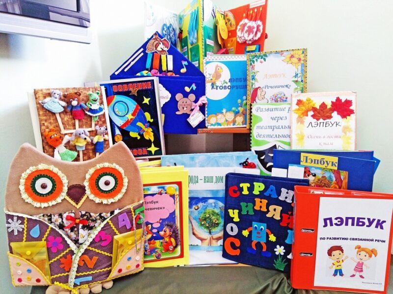 В детском саду города Конаково выбирали лучший лэпбук