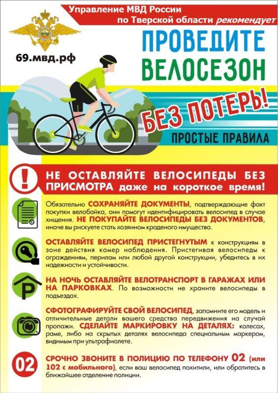 За двое суток в Тверской области зарегистрировано семь краж велосипедов