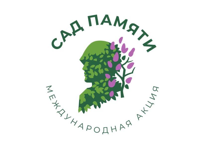 """Бологое присоединится в акции """"Сад Памяти"""""""