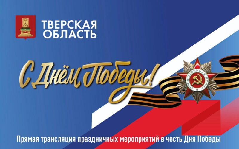В Тверской области празднование 9 мая будут транслировать онлайн