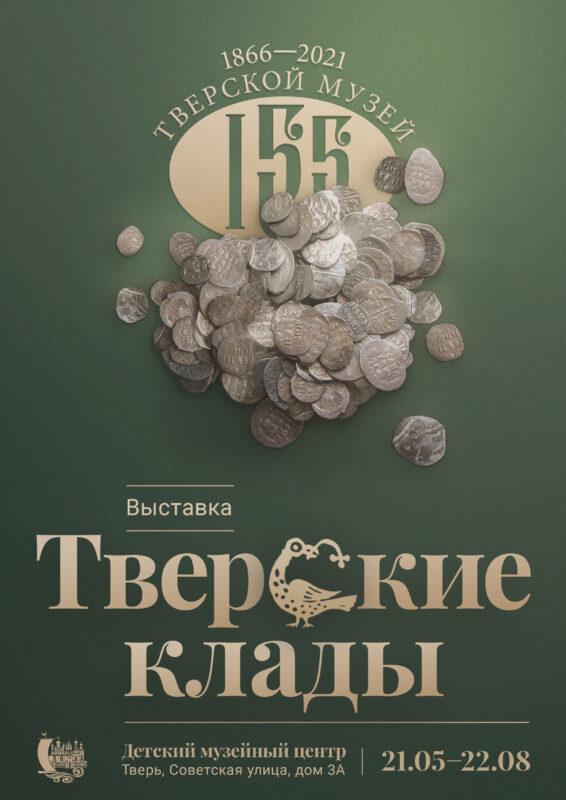 Уникальные находки из Тверской области покажут на выставке