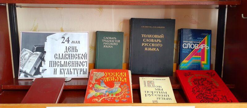 В Ржевском районе отметили День славянской письменности и культуры