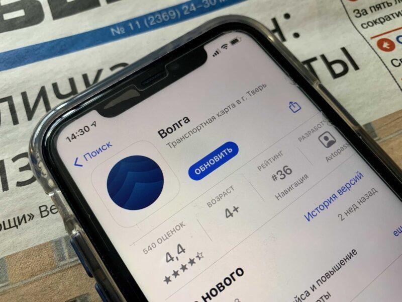 Больше 220 тысяч жителей Твери и Калининского района пользуются мобильным приложением «Волга»