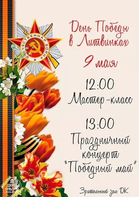 ДК Литвинки подготовил праздничную программу ко Дню Победы