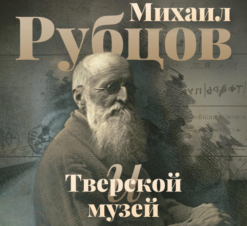 В Твери стартует выставка «М.В. Рубцов и Тверской музей»