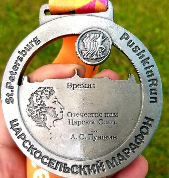 Конаковские спортсмены приняли участие в Царскосельском марафоне
