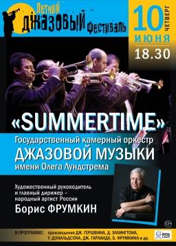 В Тверской филармонии стартует Летний джазовый фестиваль