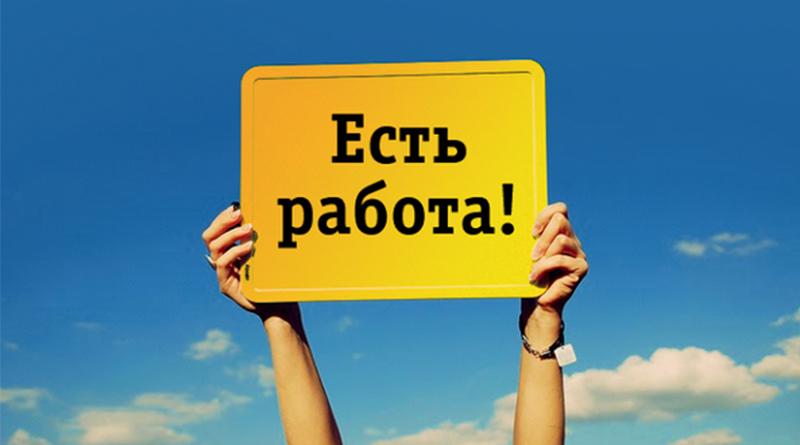 Работодатели Тверской области предлагают больше 17 тысяч вакансий
