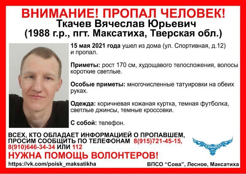 В Тверской области ищут мужчину с татуировками на руках