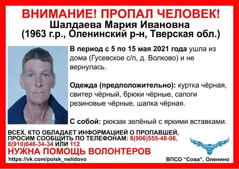 В Тверской области разыскивают женщину с зеленым рюкзаком